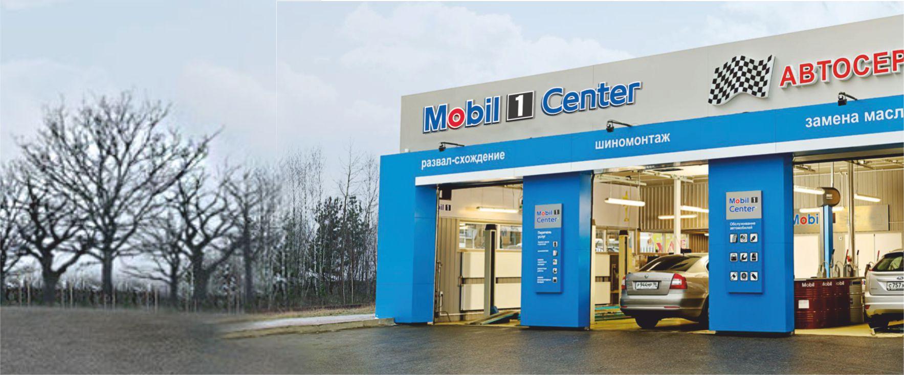 Магазин Mobil 1